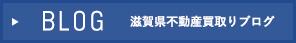 BLOG 滋賀県不動産買取りブログ